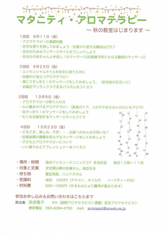 秋教室_0001.jpg