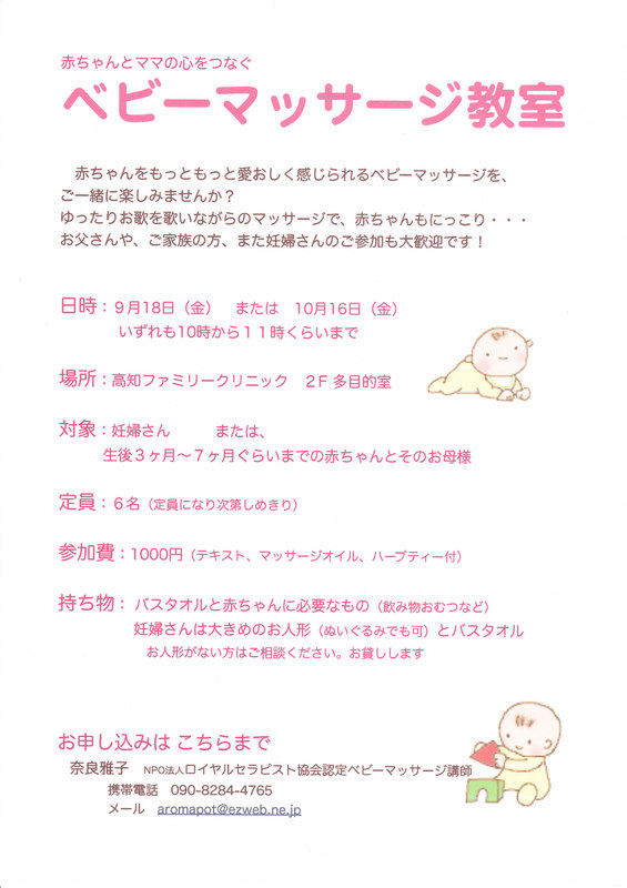 秋教室_0002.jpg