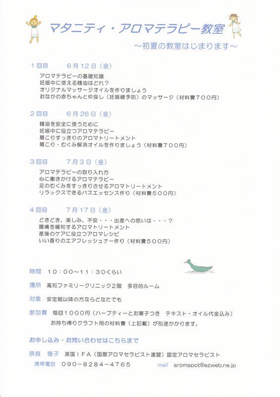 アロマ教室夏.jpg